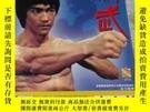 二手書博民逛書店罕見精武1999年第6期:李小龍特輯Y172161