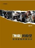 (二手書)「無窮」的盼望:香港貧窮問題探析