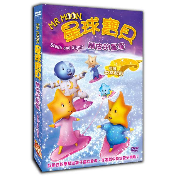 星球寶貝  調皮的星星  DVD (購潮8)