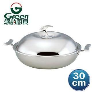 《綠的廚具》七層複合金萬用平炒鍋30CM(雙耳)  【CW4030】