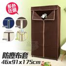 【品樂生活】層架專用防塵套46X91X1...
