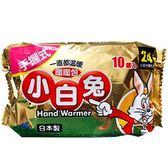 金喜小白兔暖暖包(10入)