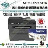 【送一支原廠TN-2460+A4一箱5包】Brother MFC-L2715DW 黑白雷射自動雙面傳真複合機
