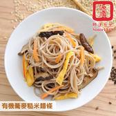 源順.有機蕎麥糙米麵條(240公克/盒,共兩盒)﹍愛食網