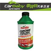 【Turtle】龜牌 電鍍除銹擦亮劑 T280 / 除鏽 生鏽 除斑