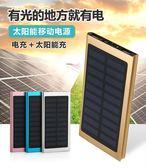 行動電源M20000大容量超薄太陽能蘋果oppo華為vivo手機通用移動電源【快速出貨】