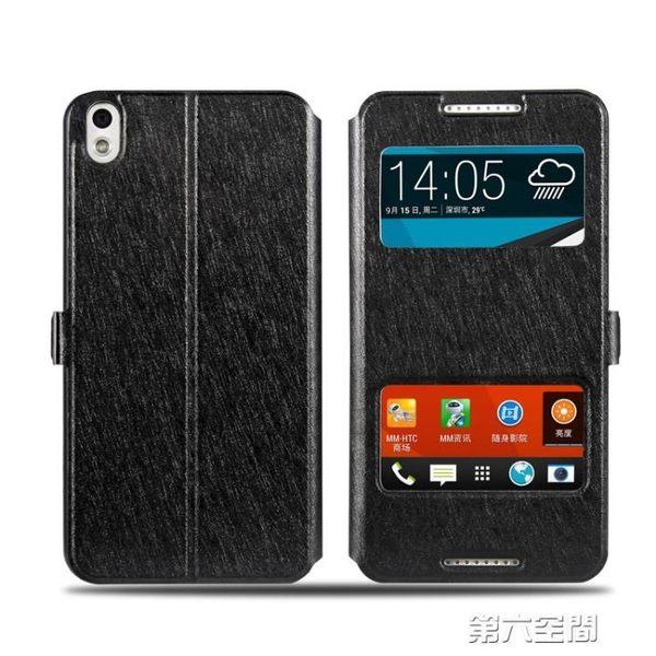 HTC手機殼 HTC816手機殼 翻蓋皮套htcd816t手機套desire816V保護套D816w816d igo 第六空間