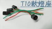 「炫光LED」  T10軟燈座 T10座 燈泡座 轉換座 燈座 轉接座 12V轉接 T10轉接座  汽機車LED燈泡座