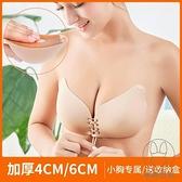 胸貼小胸平胸專用加厚乳貼聚攏上托防滑隱形婚紗用女6CM【貼身日記】