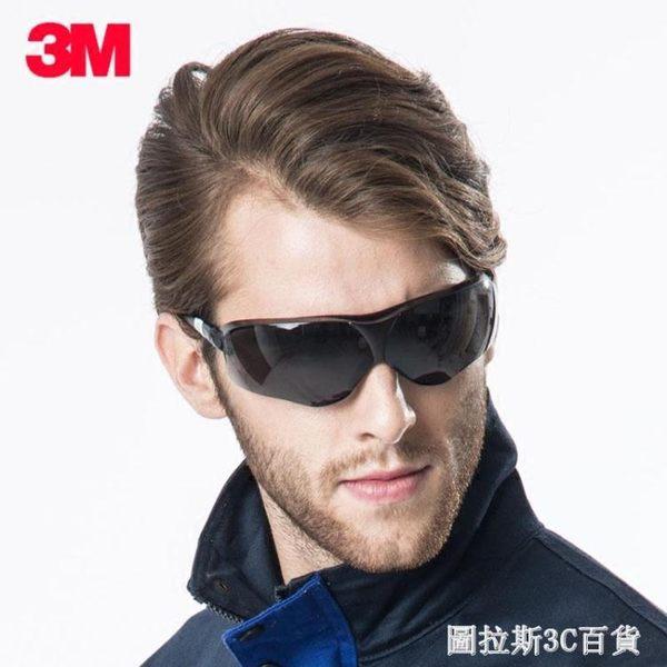 3M護目鏡防強光防風沙防塵防沖擊防霧戶外騎行防護眼鏡墨鏡太陽鏡 圖拉斯3C百貨