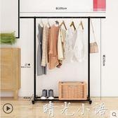 簡易衣架落地臥室衣帽架創意多功能掛衣架單桿式家用晾衣服的架子QM  晴光小語