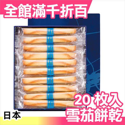【小福部屋】日本 YOKU MOKU 雪茄(葉卷)蛋捲 餅乾 盒裝20入 伴手禮 甜點 零食【新品上架】