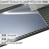 【Ezstick】Lenovo Thinkbook 14s YOGA TOUCH PAD 觸控板 保護貼
