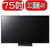 SONY索尼【KD-75Z9D】75吋 4K HDR 液晶電視