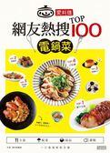 (二手書)愛料理‧網友熱搜TOP100電鍋菜