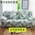 沙發罩全包彈力萬能全蓋沙發套組合貴妃單人三人沙發墊通用一套 NMS蘿莉小腳丫
