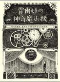 書立得-霍爾頓的神奇魔法機