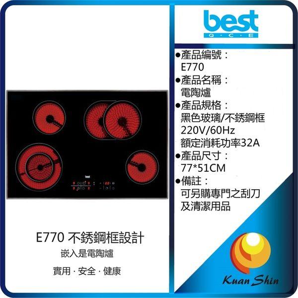 best貝斯特 嵌入式電陶爐  E770