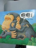 【書寶二手書T6/少年童書_ZIE】抱抱_傑茲‧阿波羅