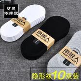 襪子—男士襪子短襪防臭吸汗純棉船襪男夏季低筒淺口隱形襪黑薄款 莎拉嘿幼