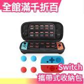 日本原裝進口 Switch 專用攜帶式收納包 防污防撞擊 可收納Joy-Con 19遊戲卡帶【小福部屋】