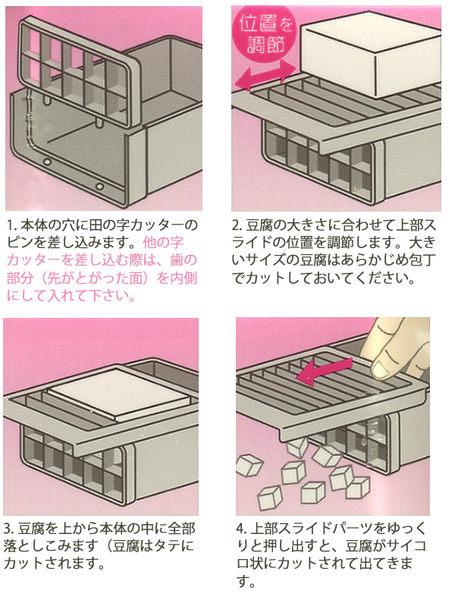 【小福部屋】日本製 豆腐 切割器 媽咪好幫手 餐廳 餐具 水切 【新品上架】