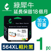 [Greenrhino 綠犀牛]for HP NO.564XL (CB322WA) 相片黑高容量環保墨水匣