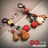 桃木葫蘆錢袋鑰匙圈朱砂象汽車鑰匙掛件菩提福袋男女情侶包包掛飾 美好生活