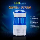 LED滅蚊燈家用 室內無輻射靜音去蚊子滅蚊神器 強力驅蚊器一掃光igo 至簡元素