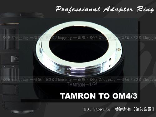 EGE 一番購】TAMRON BBAR 百搭鏡頭轉OLYMPUS 4/3機身轉接環【標準版/精密接環】