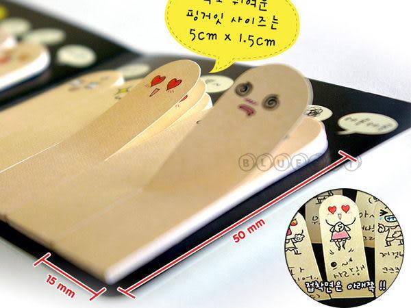 【BlueCat】韓風Finger10種表情手指書籤便條貼 DEMO便利貼