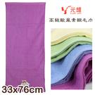【衣襪酷】純棉毛巾 高級歐風素緞款 台灣製 元維