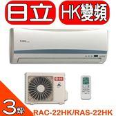 HITACHI日立【RAC-22HK/RAS-22HK】《變頻》+《冷暖》分離式冷氣