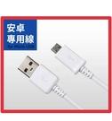 安卓【原裝充電線】Micro USB傳輸線【B07】Samsung HTC SONY ASUS 小米 LG 通用