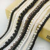 釘珠花邊 輔料婚紗衣邊DIY黑白珍珠蕾絲衣領服飾裝飾花邊 艾維朵