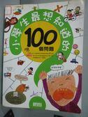【書寶二手書T1/少年童書_QIR】小學生最想知道的100個問題_三采編輯部