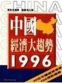 (二手書)中國經濟大趨勢1996
