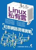 (二手書)Linux私有雲社群網路現場實戰