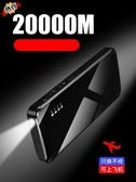 行動電源 超薄小巧便攜迷你vivo充電寶大容量20000M蘋果毫安8Xoppo毫安移動