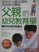 【書寶二手書T4/親子_MJK】父親的幼兒教育學_七田真