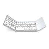 三系統通用三折迭帶觸控板平板手機電腦無線藍芽折迭迷你鍵盤【快速出貨】