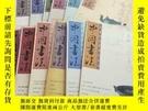 二手書博民逛書店中國書法罕見2003年全年共12期Y11403 出版2003