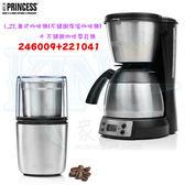 【超值組合+贈原廠磨豆機】荷蘭公主 246009+221041 Princess 1.2L美式咖啡機+不鏽鋼咖啡磨豆機