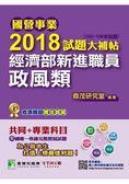 國營事業2018試題大補帖經濟部新進職員【政風類】共同 專業(102~106年)