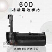御彩@CANON 電池手把 佳能 60D 專用 電池手把 相機手把 垂直手把 增加穩定度 提昇續航力