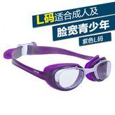 迪卡儂游泳眼鏡泳鏡高清防霧防水裝備成人男女士青少年NABAIJIY【免運直出】