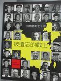【書寶二手書T1/軍事_WDB】被遺忘的戰士-抗戰勝利七十年_聯合報編輯部