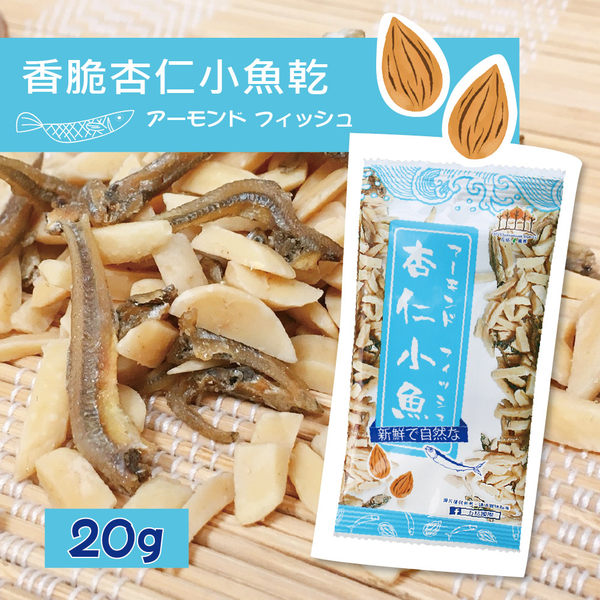 [ 五桔國際] 杏仁小魚乾 20g/袋(超取限50包以內)