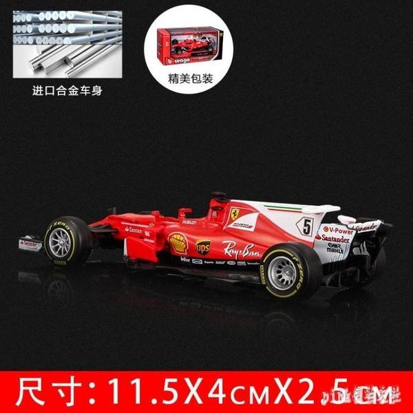 比美高f1法拉利一級方程式賽車模型2017sf70h仿真合金汽車模型 PA1402 『pink領袖衣社』