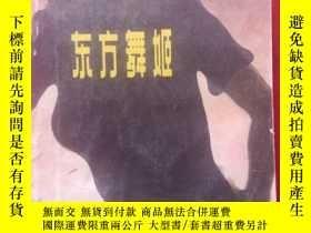 二手書博民逛書店罕見東方舞姬、有插圖Y206675 (黎巴嫩)胡裏著 內蒙古人民